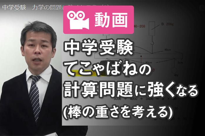 【動画】中学受験 てこやばねの計算問題に強くなろう(2)