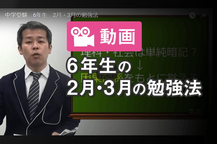 【動画】中学受験 6年生の2月・3月の勉強方法