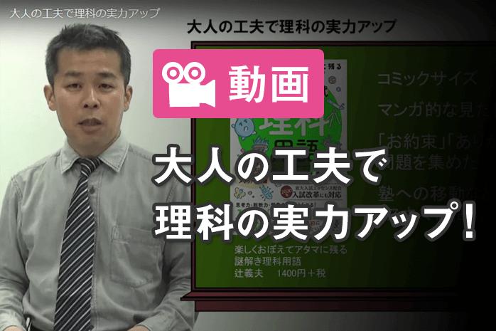 【動画】大人の工夫で理科の実力アップ!