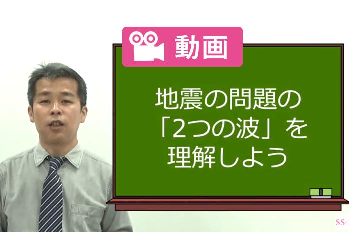 【動画】中学受験 地震の問題の「2つの波」を理解しよう