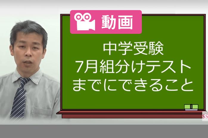 【動画】サピックス・日能研・四谷大塚、7月組分けテストまでにできること