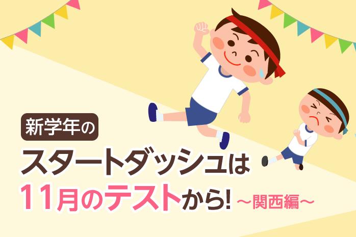 新学年のスタートダッシュは11月のテストから!(関西編)