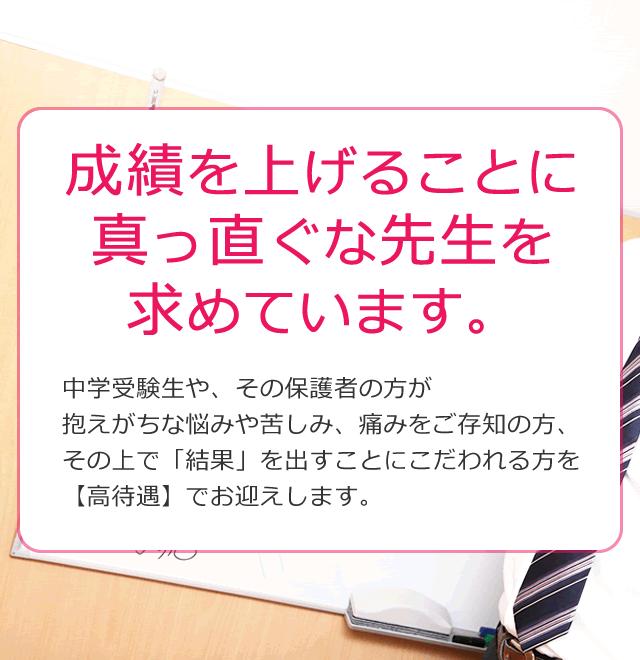 【高待遇!】 1授業3,000円~ 成績を上げることに真っ直ぐな先生を求めています。