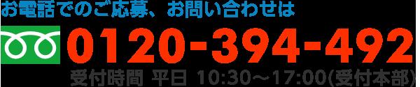 0120-394-492