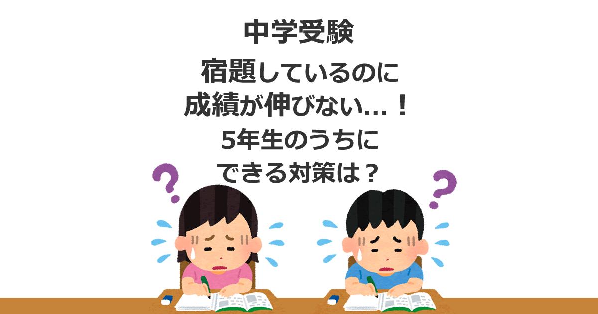 アカデミー ない 早稲田 伸び