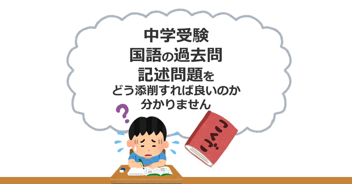 サピックス-国語の過去問、記述問題をどう添削すれば良いのか分かり ...
